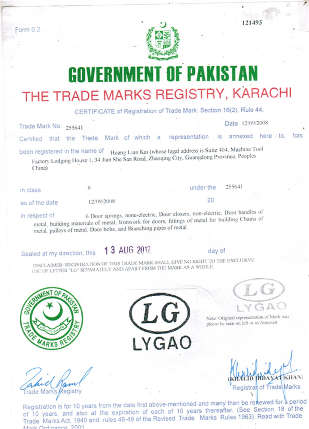 LG Pakistan Certificate